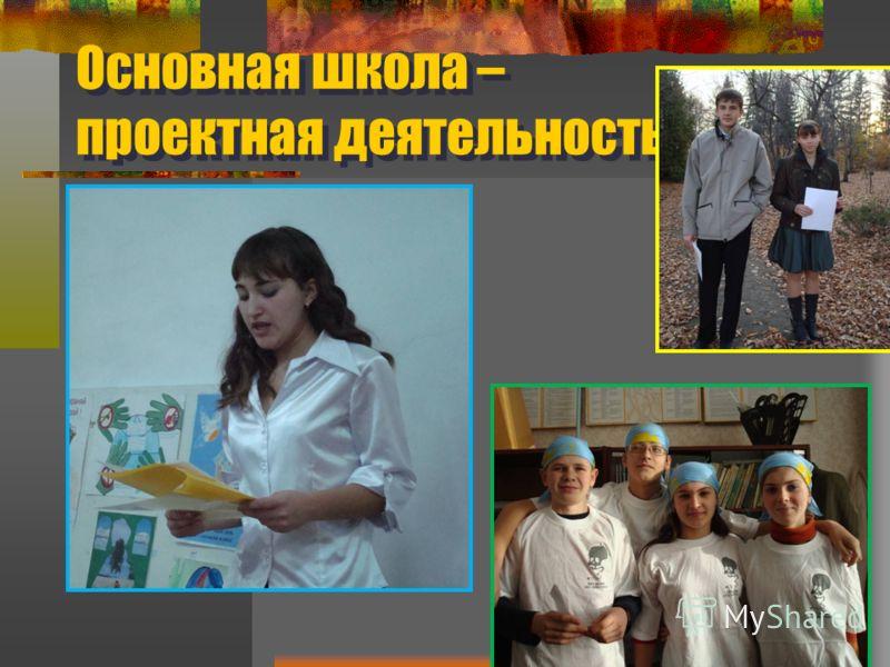 Основная школа – проектная деятельность