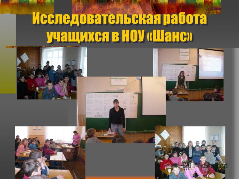 Исследовательская работа учащихся в НОУ «Шанс»