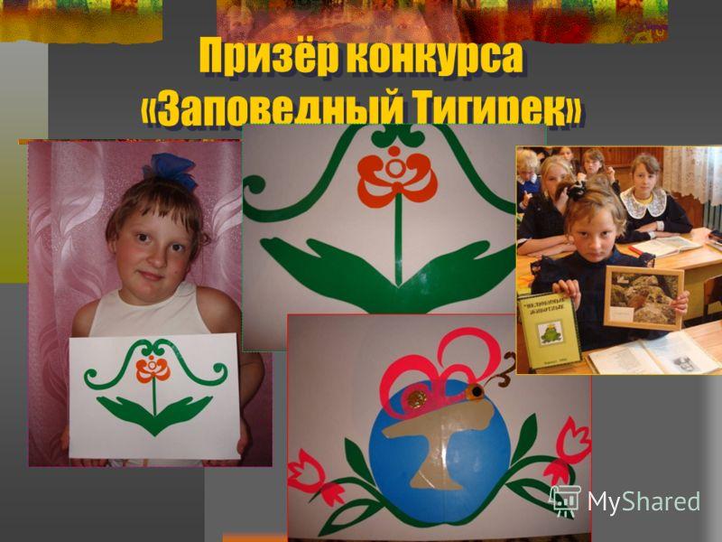 Призёр конкурса «Заповедный Тигирек»