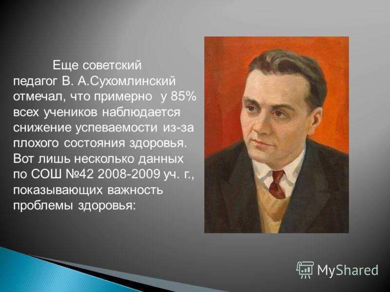Еще советский педагог В. А.Сухомлинский отмечал, что примерно у 85% всех учеников наблюдается снижение успеваемости из-за плохого состояния здоровья. Вот лишь несколько данных по СОШ 42 2008-2009 уч. г., показывающих важность проблемы здоровья: