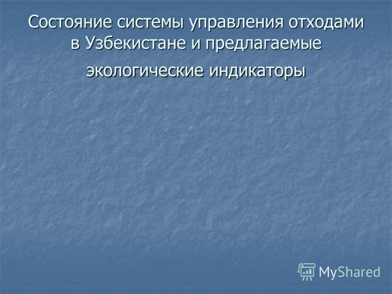 Состояние системы управления отходами в Узбекистане и предлагаемые экологические индикаторы