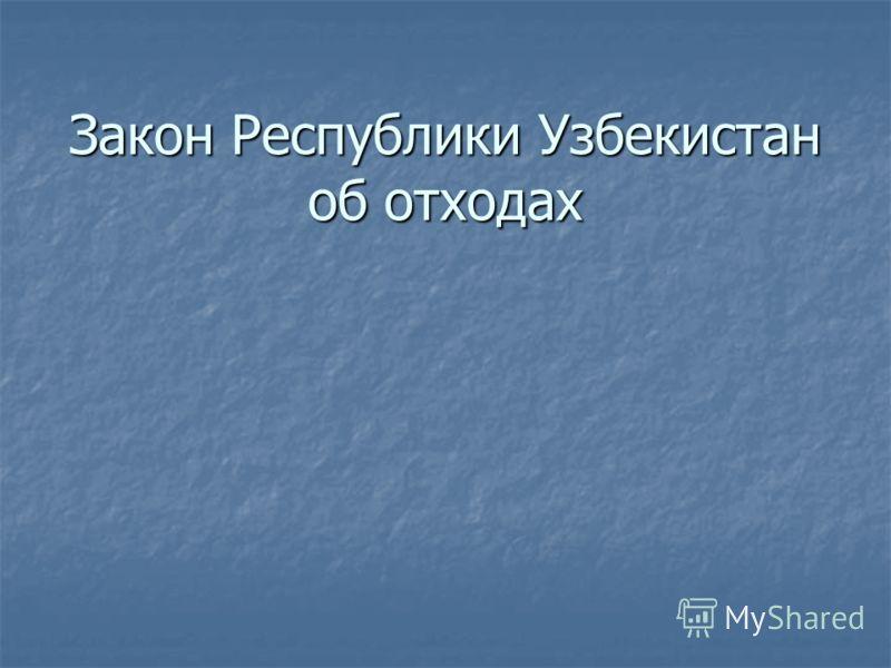 Закон Республики Узбекистан об отходах
