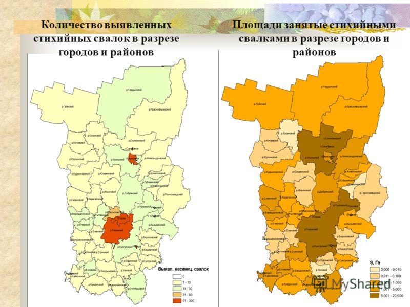 Количество выявленных стихийных свалок в разрезе городов и районов Площади занятые стихийными свалками в разрезе городов и районов