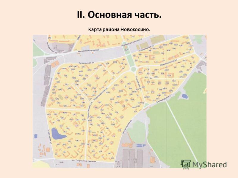 II. Основная часть. Карта района Новокосино.