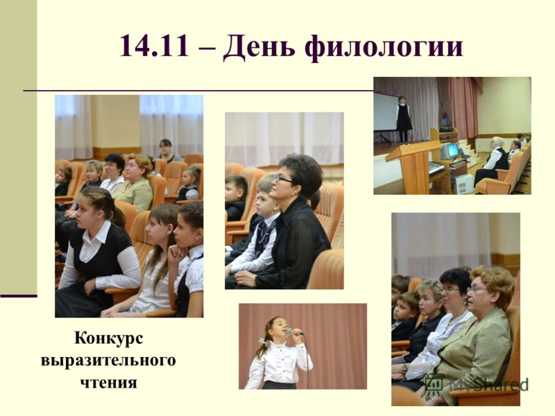 14.11 – День филологии Конкурс выразительного чтения