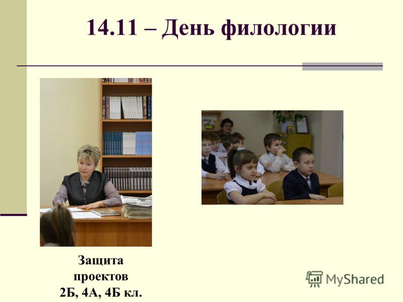 14.11 – День филологии Защита проектов 2Б, 4А, 4Б кл.