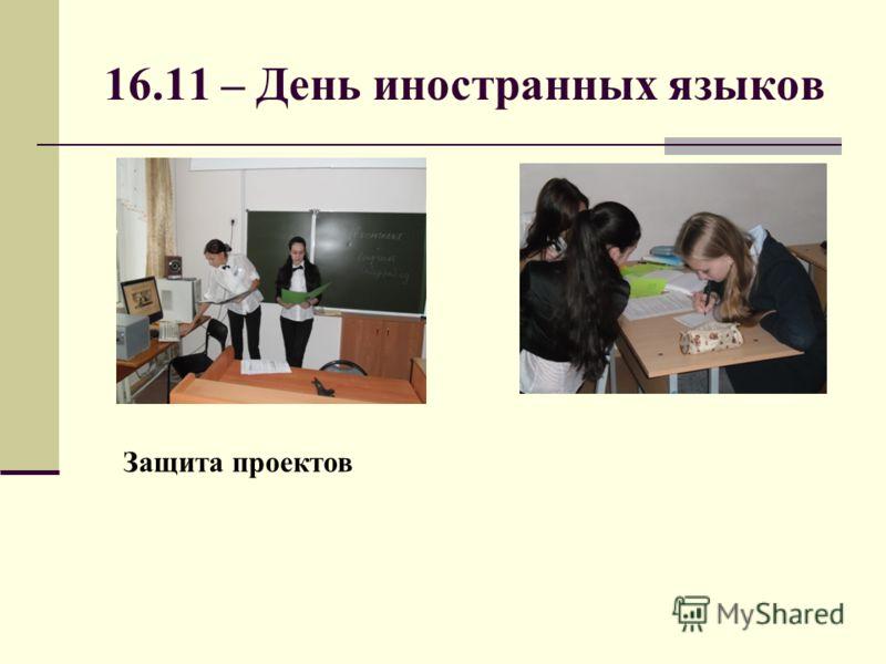 16.11 – День иностранных языков Защита проектов