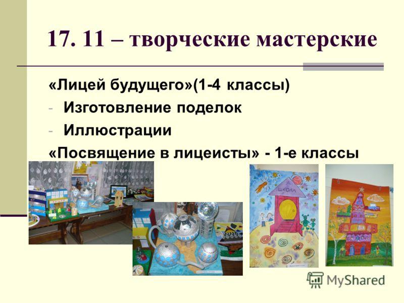 17. 11 – творческие мастерские «Лицей будущего»(1-4 классы) - Изготовление поделок - Иллюстрации «Посвящение в лицеисты» - 1-е классы