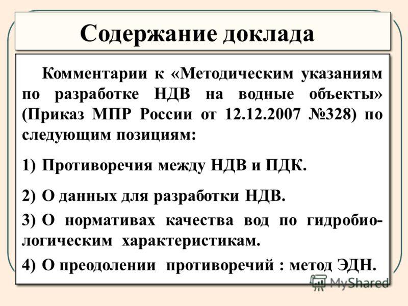Комментарии к «Методическим указаниям по разработке НДВ на водные объекты» (Приказ МПР России от 12.12.2007 328) по следующим позициям: 1)Противоречия между НДВ и ПДК. 2)О данных для разработки НДВ. 3)О нормативах качества вод по гидробио- логическим