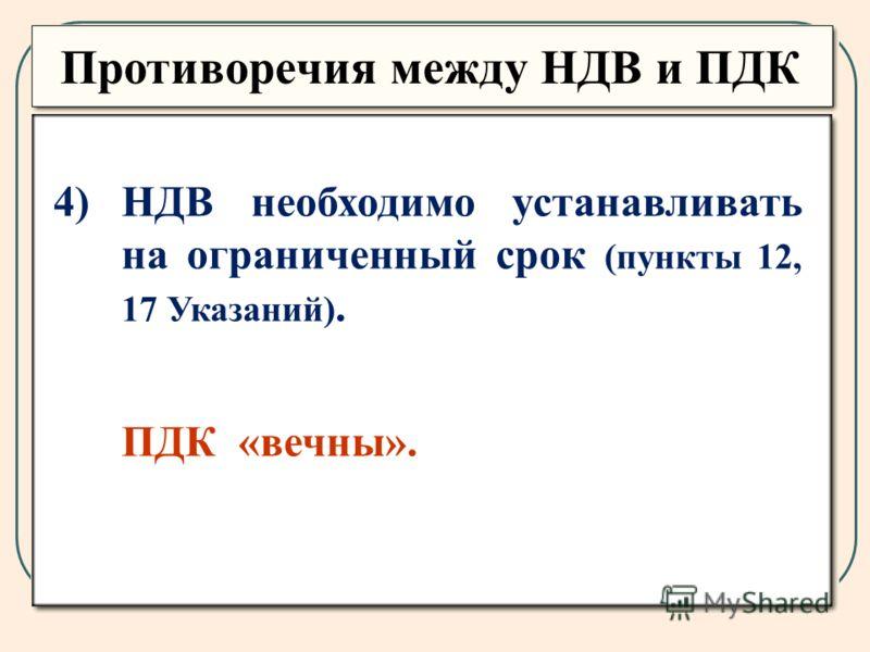 4)НДВ необходимо устанавливать на ограниченный срок (пункты 12, 17 Указаний). ПДК «вечны». Противоречия между НДВ и ПДК