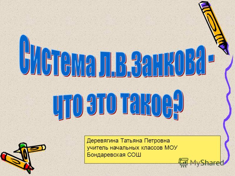 Деревягина Татьяна Петровна учитель начальных классов МОУ Бондаревская СОШ