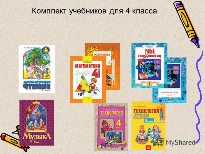 Комплект учебников для 4 класса