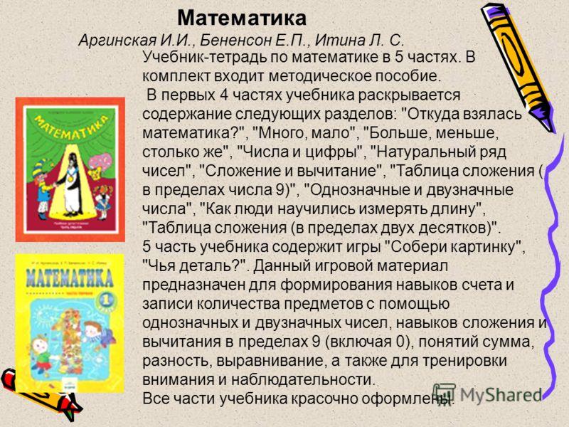 Учебник-тетрадь по математике в 5 частях. В комплект входит методическое пособие. В первых 4 частях учебника раскрывается содержание следующих разделов: