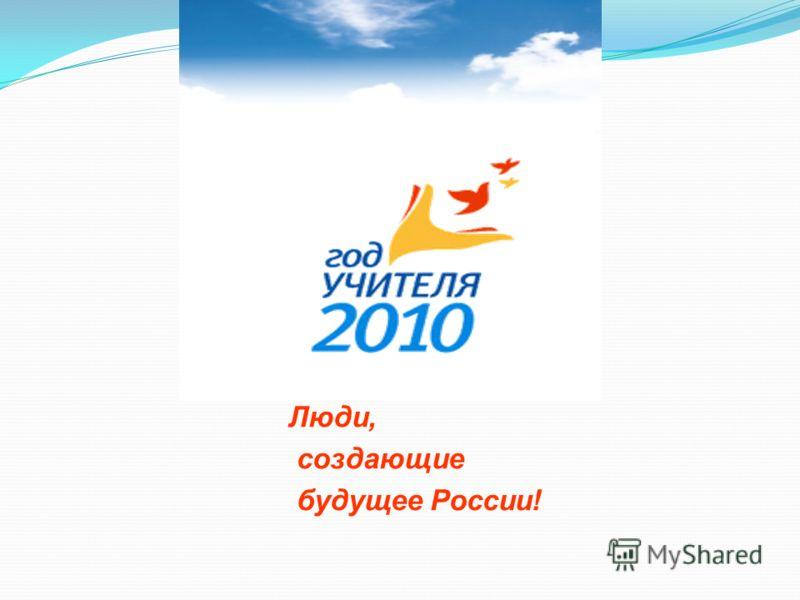 Люди, создающие будущее России!