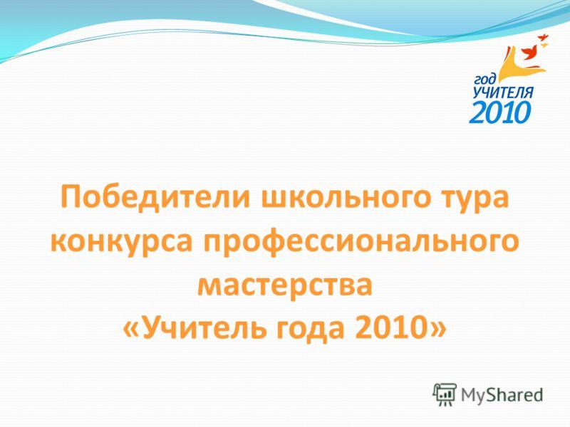 Победители школьного тура конкурса профессионального мастерства «Учитель года 2010»