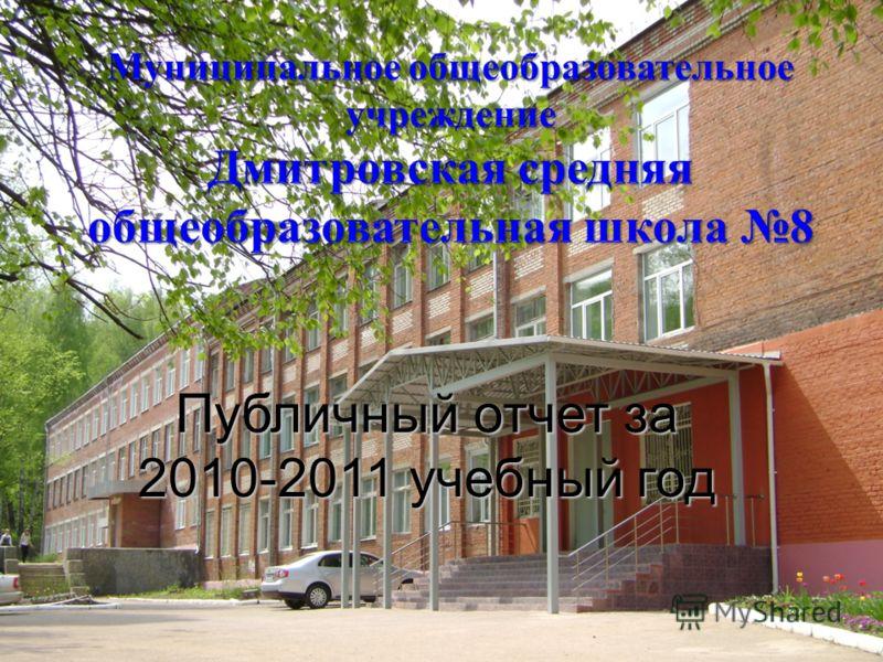Публичный отчет за 2010-2011 учебный год