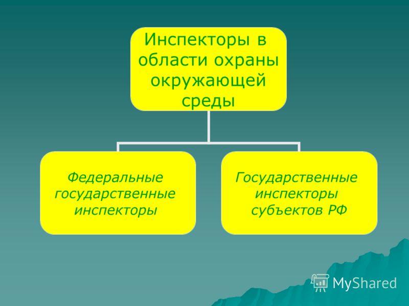 Инспекторы в области охраны окружающей среды Федеральные государственные инспекторы Государственные инспекторы субъектов РФ