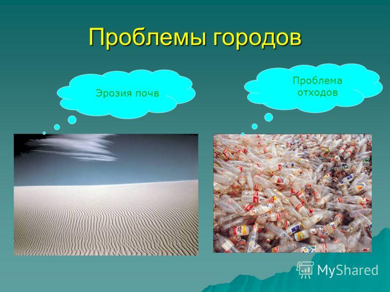 Проблемы городов Эрозия почв Проблема отходов