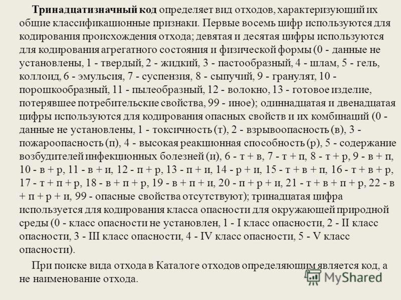 Тринадцатизначный Код Отходов
