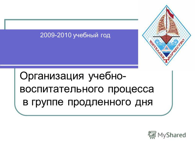 Организация учебно- воспитательного процесса в группе продленного дня 2009-2010 учебный год