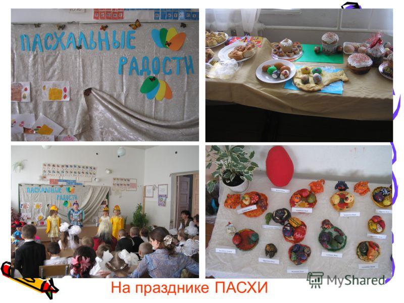 На празднике ПАСХИ