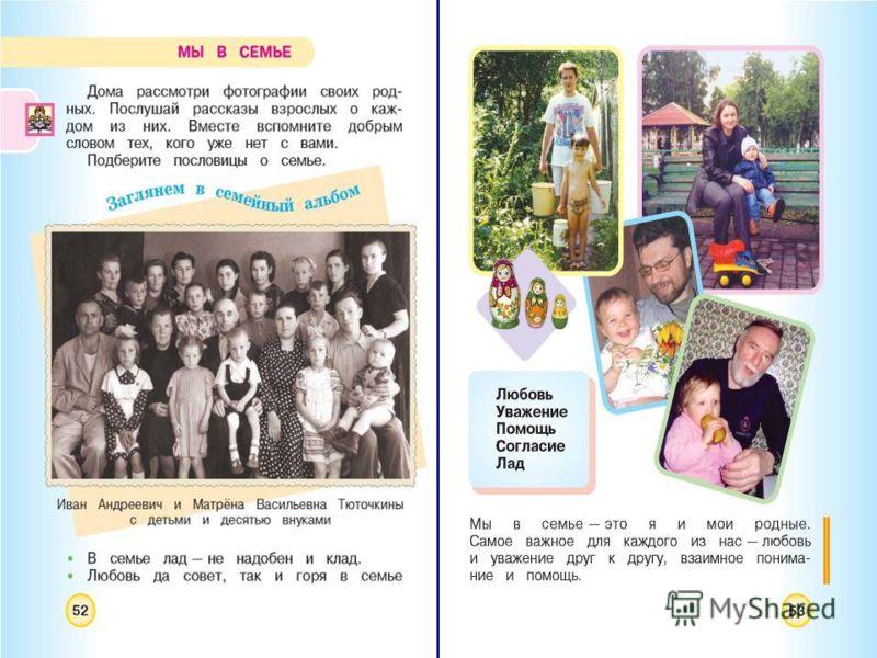 17 Моя семья – мой мир На примере учебника А.А. Плешакова, М.Ю. Новицкой «Окружающий мир»