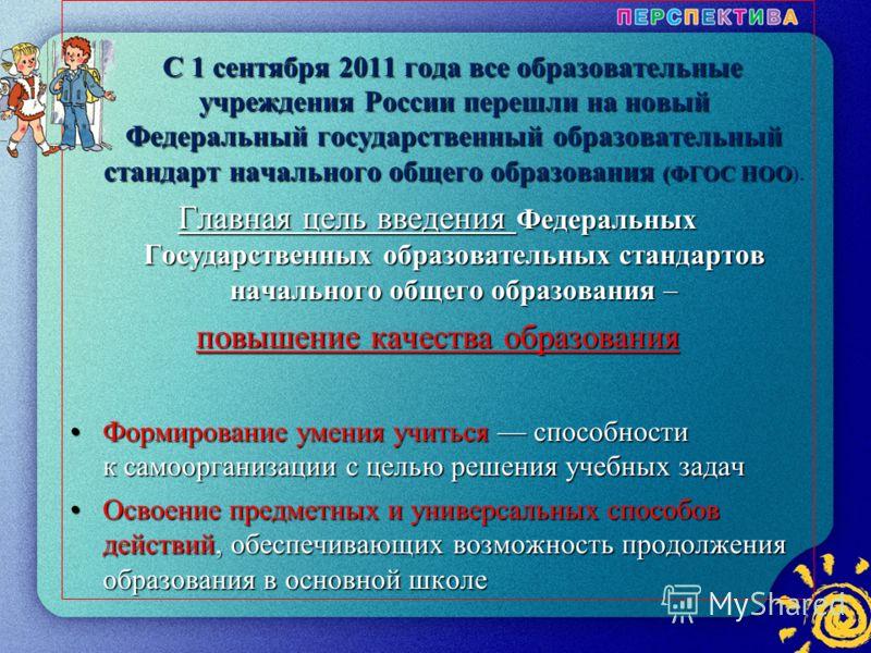 2 С 1 сентября 2011 года все образовательные учреждения России перешли на новый Федеральный государственный образовательный стандарт начального общего образования (ФГОС НОО С 1 сентября 2011 года все образовательные учреждения России перешли на новый