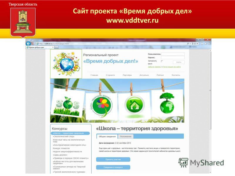 Сайт проекта «Время добрых дел» www.vddtver.ru