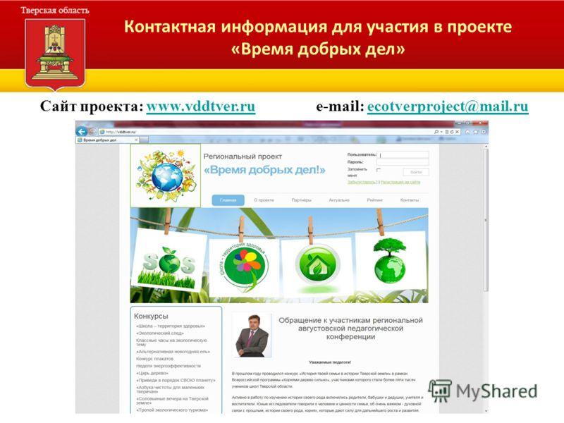 Контактная информация для участия в проекте «Время добрых дел» Сайт проекта: www.vddtver.ru e-mail: ecotverproject@mail.ruwww.vddtver.ruecotverproject@mail.ru