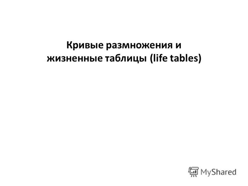 Кривые размножения и жизненные таблицы (life tables)