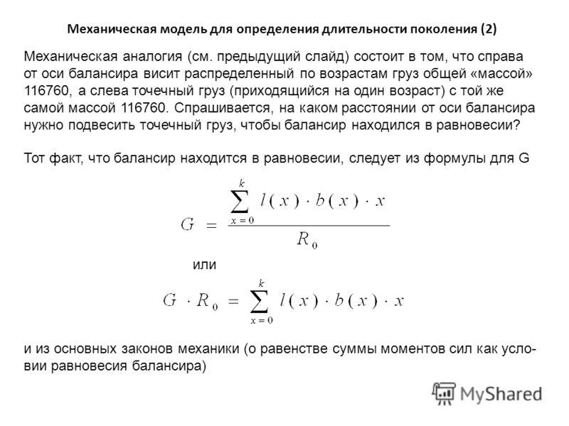 Тот факт, что балансир находится в равновесии, следует из формулы для G и из основных законов механики (о равенстве суммы моментов сил как усло- вии равновесия балансира) Механическая аналогия (см. предыдущий слайд) состоит в том, что справа от оси б
