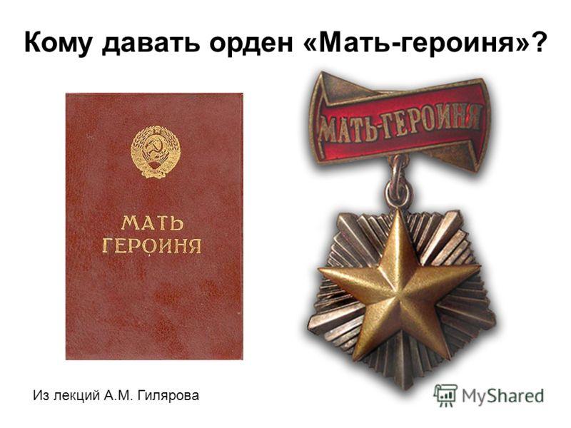 Кому давать орден «Мать-героиня»? Из лекций А.М. Гилярова