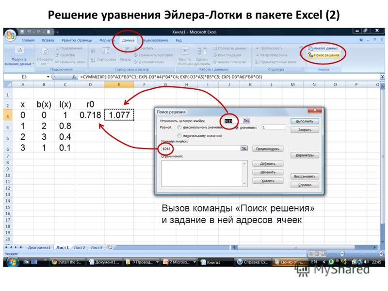 Решение уравнения Эйлера-Лотки в пакете Excel (2) Вызов команды «Поиск решения» и задание в ней адресов ячеек