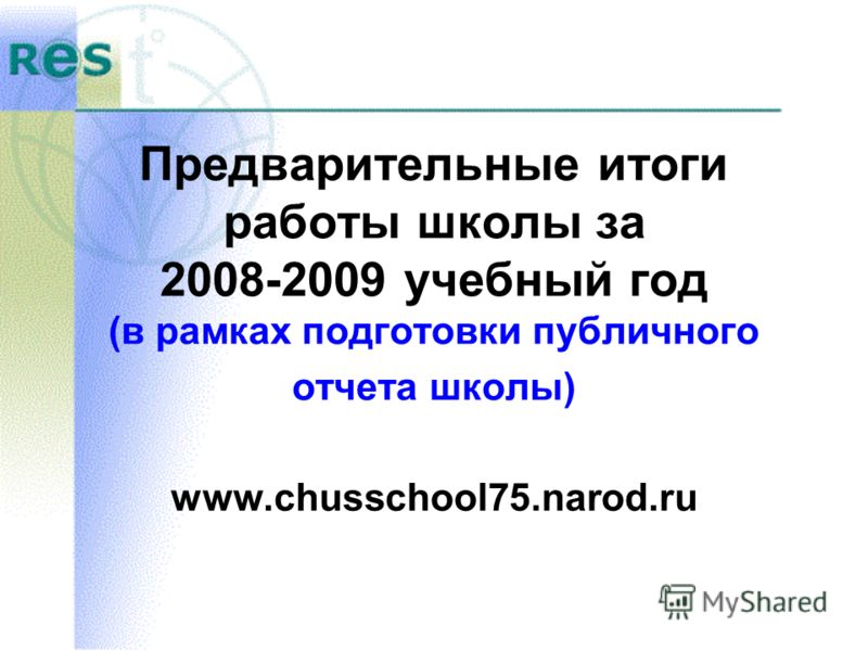 Предварительные итоги работы школы за 2008-2009 учебный год (в рамках подготовки публичного отчета школы) www.chusschool75.narod.ru