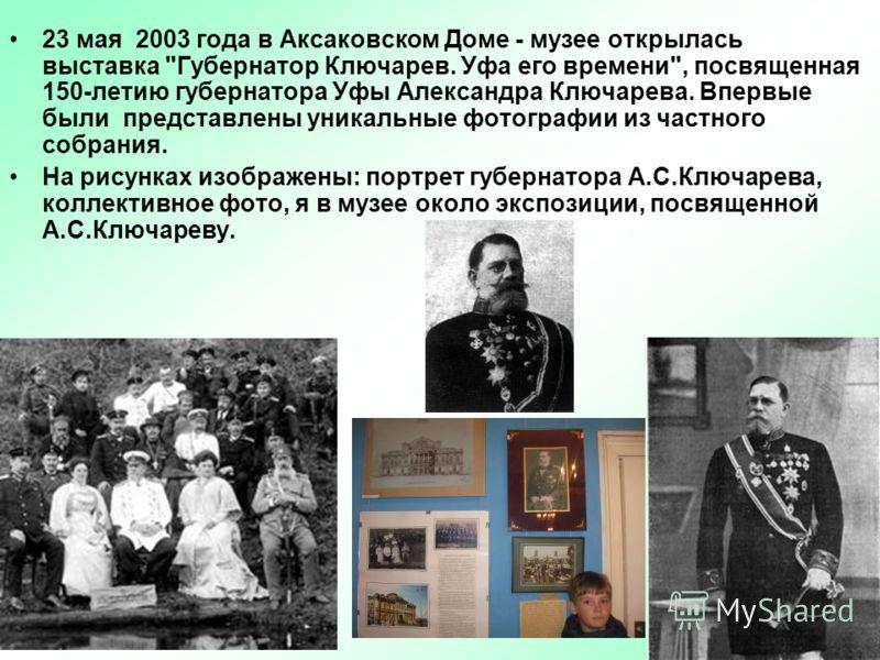 23 мая 2003 года в Аксаковском Доме - музее открылась выставка