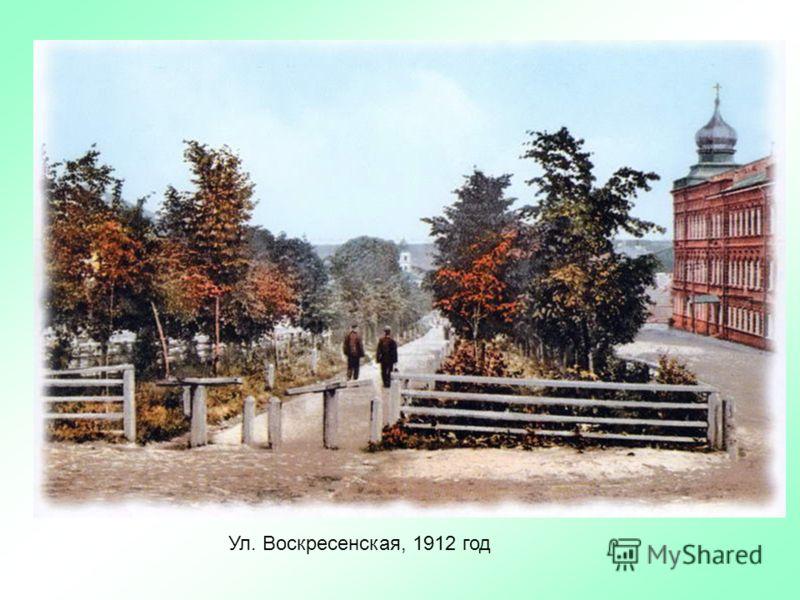 Ул. Воскресенская, 1912 год