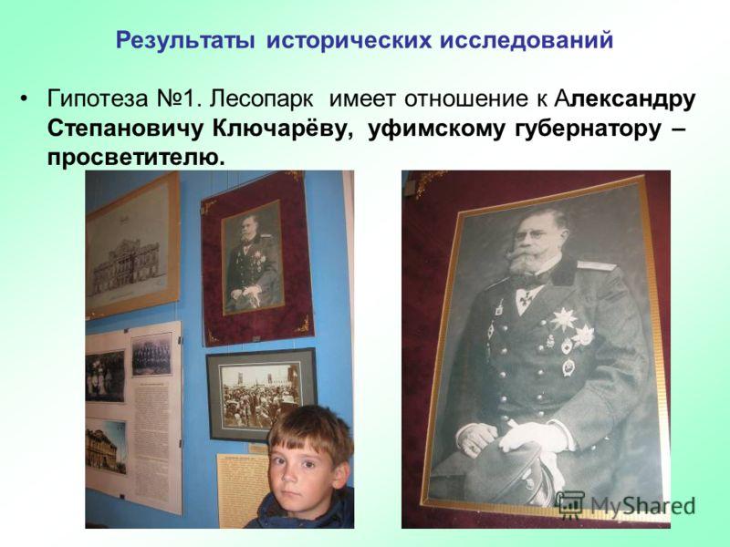 Результаты исторических исследований Гипотеза 1. Лесопарк имеет отношение к Александру Степановичу Ключарёву, уфимскому губернатору – просветителю.