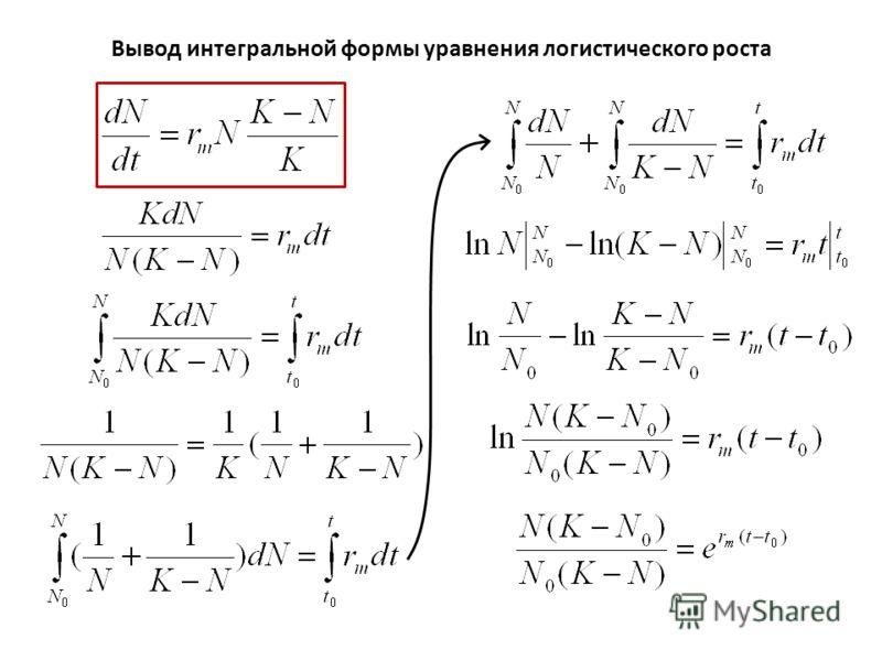Вывод интегральной формы уравнения логистического роста
