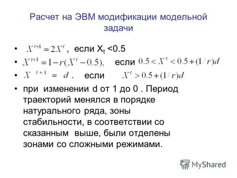 Расчет на ЭВМ модификации модельной задачи, если X t