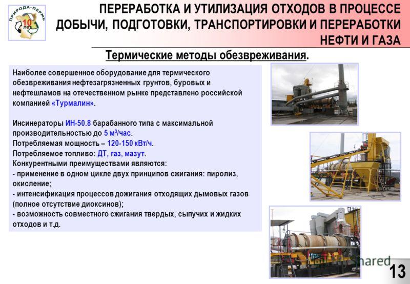 13 Термические методы обезвреживания. Наиболее совершенное оборудование для термического обезвреживания нефтезагрязненных грунтов, буровых и нефтешламов на отечественном рынке представлено российской компанией «Турмалин». Инсинераторы ИН-50.8 барабан
