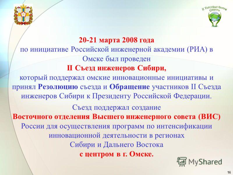 16 20-21 марта 2008 года по инициативе Российской инженерной академии (РИА) в Омске был проведен II Съезд инженеров Сибири, который поддержал омские инновационные инициативы и принял Резолюцию съезда и Обращение участников II Съезда инженеров Сибири