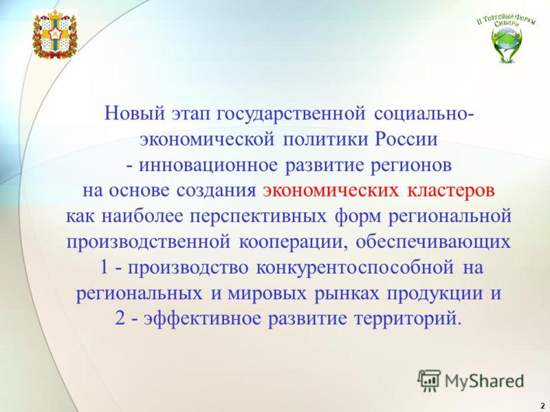 2 Новый этап государственной социально- экономической политики России - инновационное развитие регионов на основе создания экономических кластеров как наиболее перспективных форм региональной производственной кооперации, обеспечивающих 1 - производст