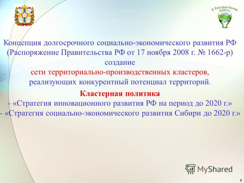 4 Концепция долгосрочного социально-экономического развития РФ (Распоряжение Правительства РФ от 17 ноября 2008 г. 1662-р) создание сети территориально-производственных кластеров, реализующих конкурентный потенциал территорий. Кластерная политика - «