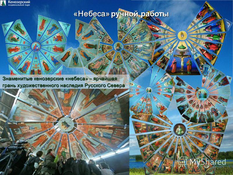 «Небеса» ручной работы Знаменитые кенозерские «небеса» – ярчайшая грань художественного наследия Русского Севера
