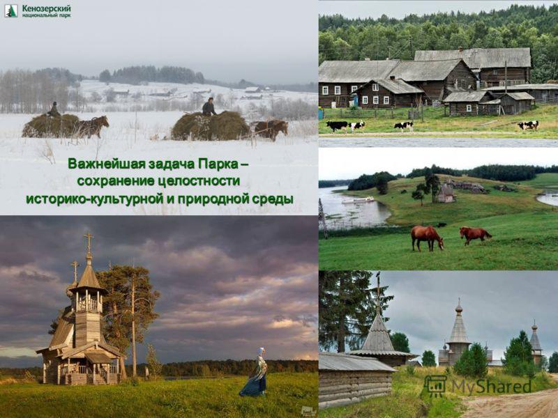 Важнейшая задача Парка – сохранение целостности историко-культурной и природной среды