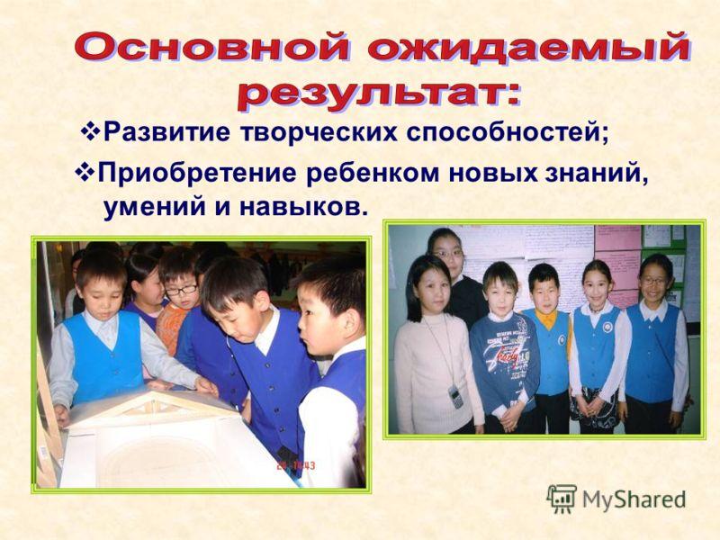 Развитие творческих способностей; Приобретение ребенком новых знаний, умений и навыков.