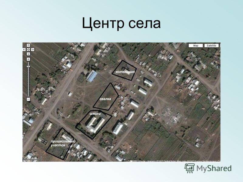 Центр села