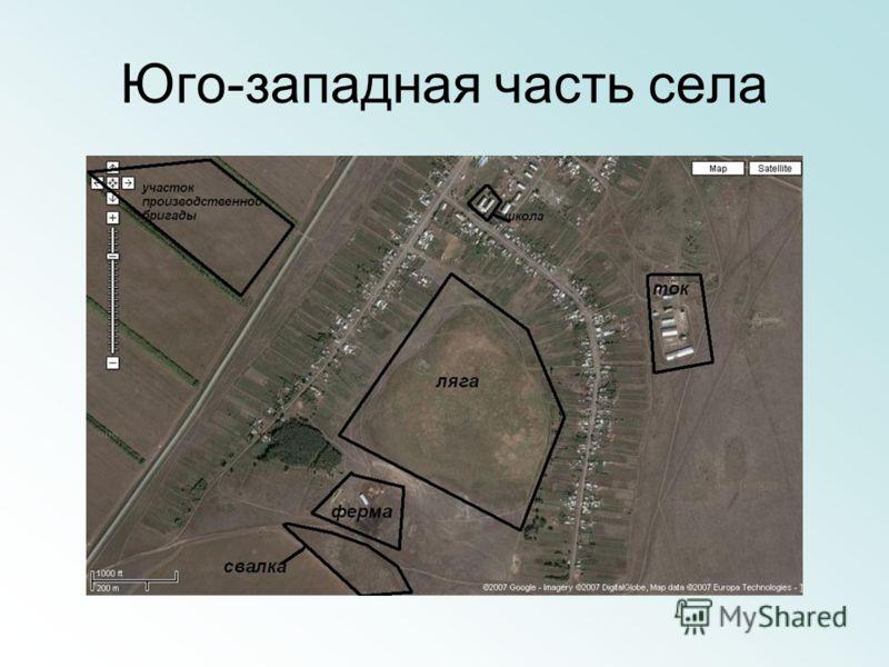 Юго-западная часть села