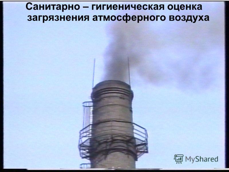 Санитарно – гигиеническая оценка загрязнения атмосферного воздуха