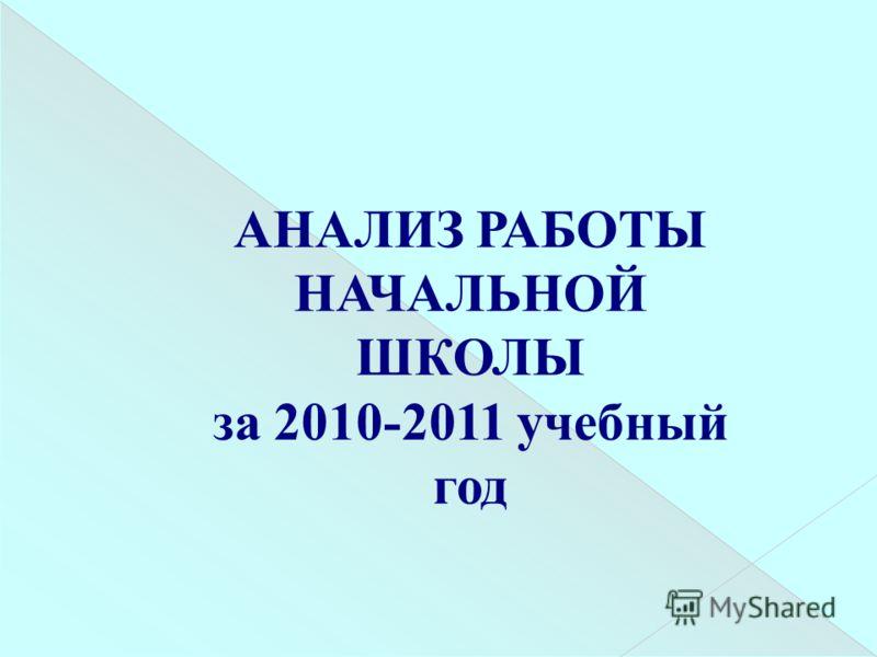 АНАЛИЗ РАБОТЫ НАЧАЛЬНОЙ ШКОЛЫ за 2010-2011 учебный год